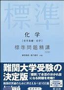 化学のおすすめ参考書・問題集『化学標準問題精講』
