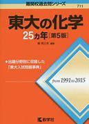 化学のおすすめ参考書・問題集『各大学の化学25か年』