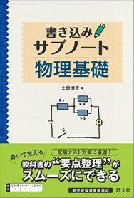 物理のおすすめ参考書・問題集『書き込みサブノート 物理基礎』