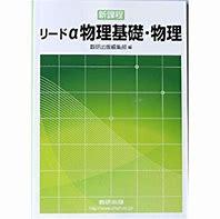 物理のおすすめ参考書・問題集『リードα 物理基礎・物理』