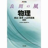 物理のおすすめ参考書・問題集『良問の風』