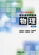 物理のおすすめ参考書・問題集『理系標準問題集』