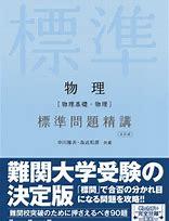 物理のおすすめ参考書・問題集『物理標準問題精講』