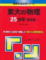 物理のおすすめ参考書・問題集『各大学の物理25か年』