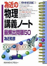 物理のおすすめ参考書・問題集『為近の物理講義ノート最頻出問題50』