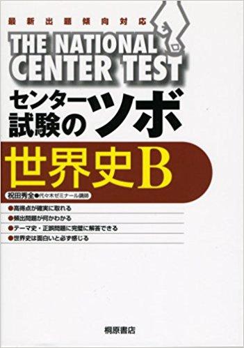 世界史のおすすめ参考書・問題集『センター試験のツボ世界史』