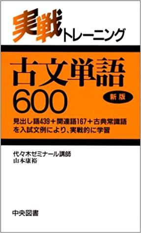 古文のおすすめの参考書・問題集・単語帳「実戦トレーニング古文単語600」