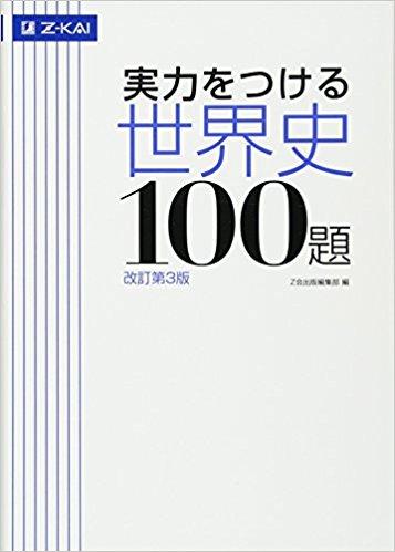 世界史のおすすめ参考書・問題集『実力をつける世界史100題』
