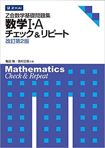数学おすすめ参考書・問題集『Z会数学基礎問題集 数学 チェック&リピート 』