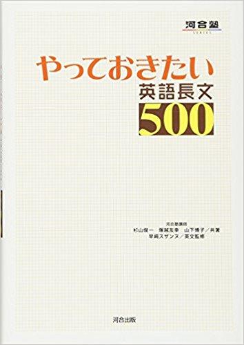 英語長文のおすすめ問題集『やっておきたい英語長文500』