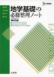 地学のおすすめ参考書・問題集『地学基礎の必修整理ノート』