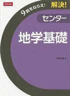 地学のおすすめ参考書・問題集『解決!センター地学基礎』