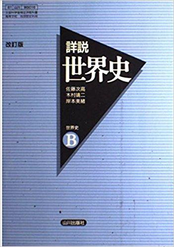 世界史のおすすめ参考書・問題集『諸説世界史B』