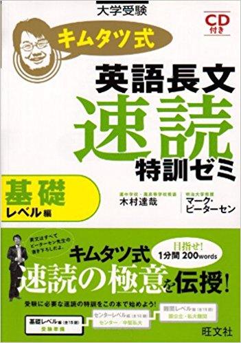 英語長文のおすすめ参考書『キムタツ式長文速読特訓ゼミ』
