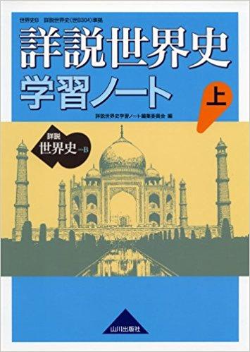 世界史のおすすめ参考書・問題集『詳説世界史学習ノート世界史B』