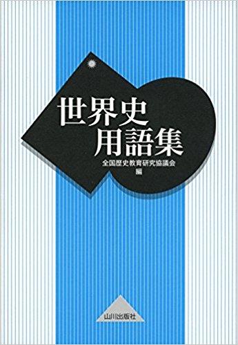 世界史のおすすめ参考書・問題集『世界史B用語集』