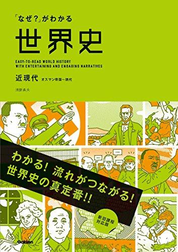 世界史のおすすめ参考書・問題集『なぜがわかる世界史』