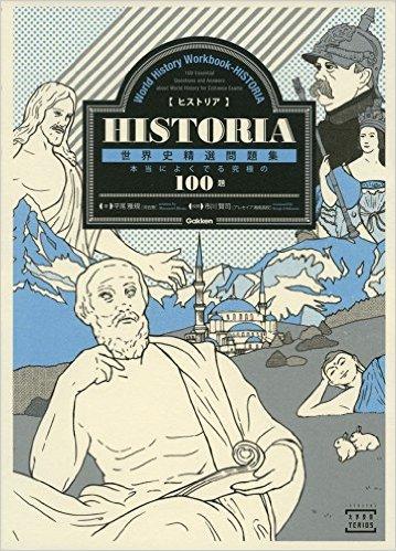 世界史のおすすめ参考書・問題集『HISTORIA[ヒストリア]世界史精選問題集』