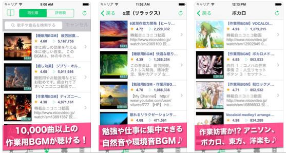 受験勉強用のBGMにおすすめのアプリ「作業用BGM」