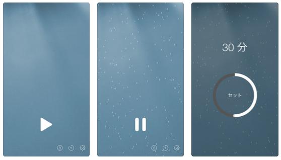 受験勉強用のBGMにおすすめのアプリ「雨音アプリ」