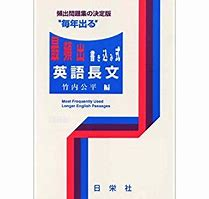 英語長文のおすすめ参考書・問題集『毎年出る頻出英語長文―HYBRIDBOOK』