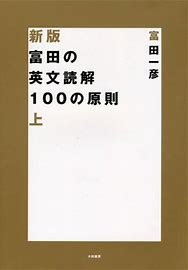 英語長文のおすすめ参考書・問題集『富田の英文読解100の原則』