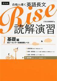英語長文のおすすめ参考書・問題集『合格へ導く英語長文Rise 読解演習』