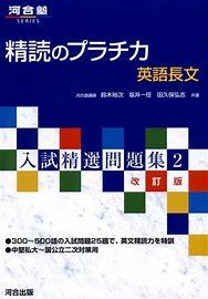 英語長文のおすすめ参考書・問題集『精読&速読のプラチカ』