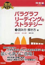 英語長文のおすすめ参考書・問題集『パラグラフリーディングのストラテジー』
