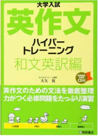 英作文のおすすめ参考書・問題集『ハイパートレーニング 和文英訳編』