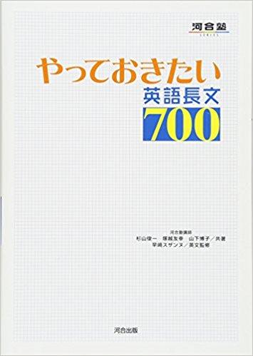 英語長文のおすすめ問題集『やっておきたい英語長文700』