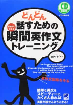 英作文のおすすめ参考書・問題集『どんどん話すための瞬間英作文トレーニング』