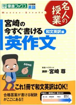 英作文のおすすめ参考書・問題集『宮崎の今すぐ書ける英作文 和文英訳編』
