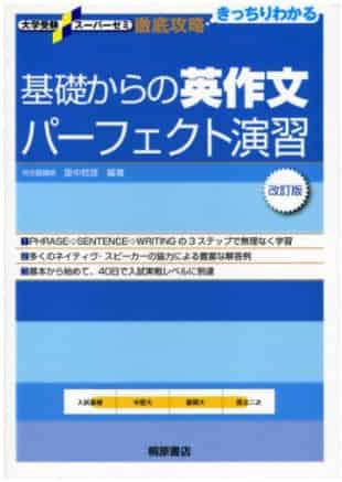 英作文のおすすめ参考書・問題集『基礎からの英作文パーフェクト演習』