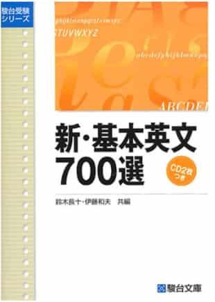 英作文のおすすめ参考書・問題集『新・基本英文700選』