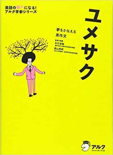 英作文のおすすめ参考書・問題集『夢をかなえる英作文 ユメサク』