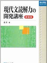 現代文のおすすめ参考書・問題集『現代文読解力の開発講座』