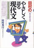 現代文のおすすめ参考書・問題集『田村の優しく語る現代文』