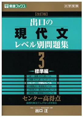現代文のおすすめ参考書『出口の現代文レベル別問題集』