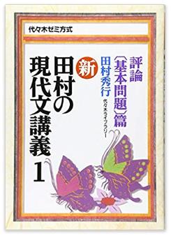 現代文のおすすめ参考書『新・田村の現代文講義』