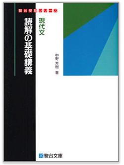 現代文のおすすめ参考書『現代文読解の基礎講義』