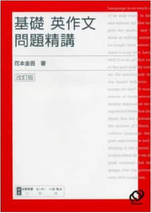 英作文のおすすめ参考書・問題集『基礎英作文問題精講』