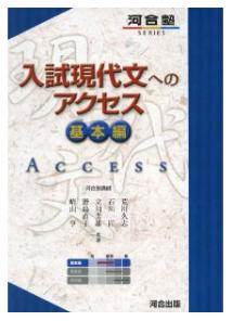 現代文のおすすめ参考書『入試現代文へのアクセス』