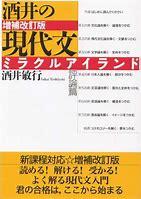 現代文のおすすめ参考書・問題集『酒井の現代文ミラクルアイランド』