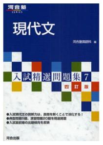 現代文のおすすめ参考書『入試精選問題集 現代文』