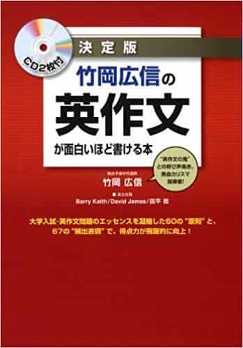 英作文のおすすめ参考書・問題集『竹岡広信の 英作文が面白いほど書ける本』
