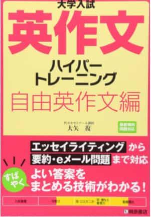 英作文のおすすめ参考書・問題集『大学入試英作文ハイパートレーニング 自由英作文編』