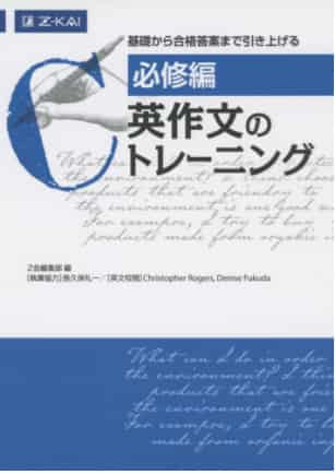 英作文のおすすめ参考書・問題集『英作文のトレーニング』