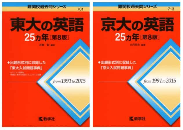 英作文のおすすめ参考書・問題集『東大・京大の過去問シリーズ』