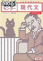 現代文のおすすめ参考書・問題集『決める!センター現代文』
